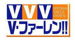 VVV・Vファーレン!!