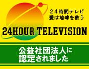 24時間テレビ 愛は地球を救う